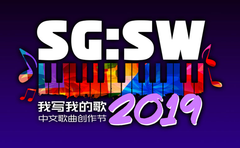 Name:  SGSW2019.jpg